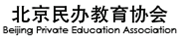BJ private education association_logo